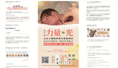 早产儿家庭找组织 掌欣早产儿公益可提供这些帮助!
