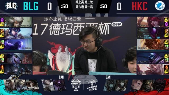【战报】大龙团奠定胜局,BLG击败HKC首局获胜